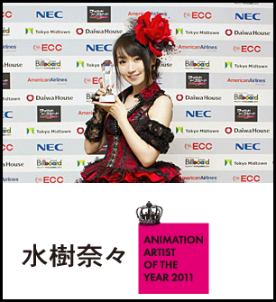 120305(2) – 聲優「水樹奈奈」拿下告示牌雜誌首屆『年度最佳動畫歌手』榮耀!