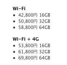 アップル — 新しいiPad — 新しいiPadとiPad 2の仕様を比較