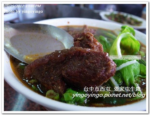 台中市西屯_張家屯牛雜20120325_R0060321