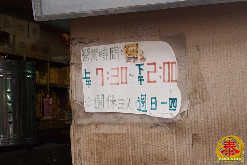 2011.12.10 阿田麵-10