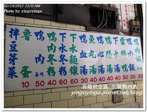高雄前金區_七賢鴨肉飯20120219_R0059822