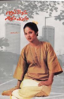 Altaf Shaikh's Travel Books 29a... ڪوالالمپور ڪجهه ڪوهه