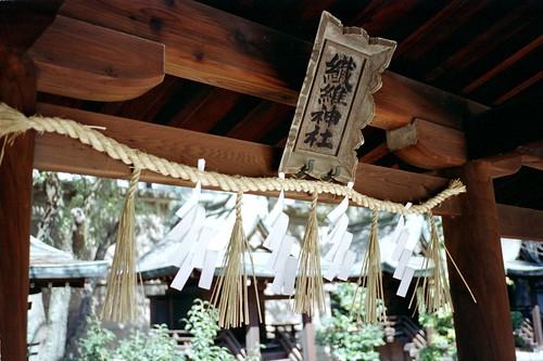 繊維神社/Sen-i Jinja Shrine