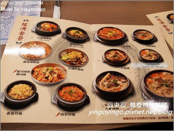 台中市_韓鄉韓國料理20120310_R0060094