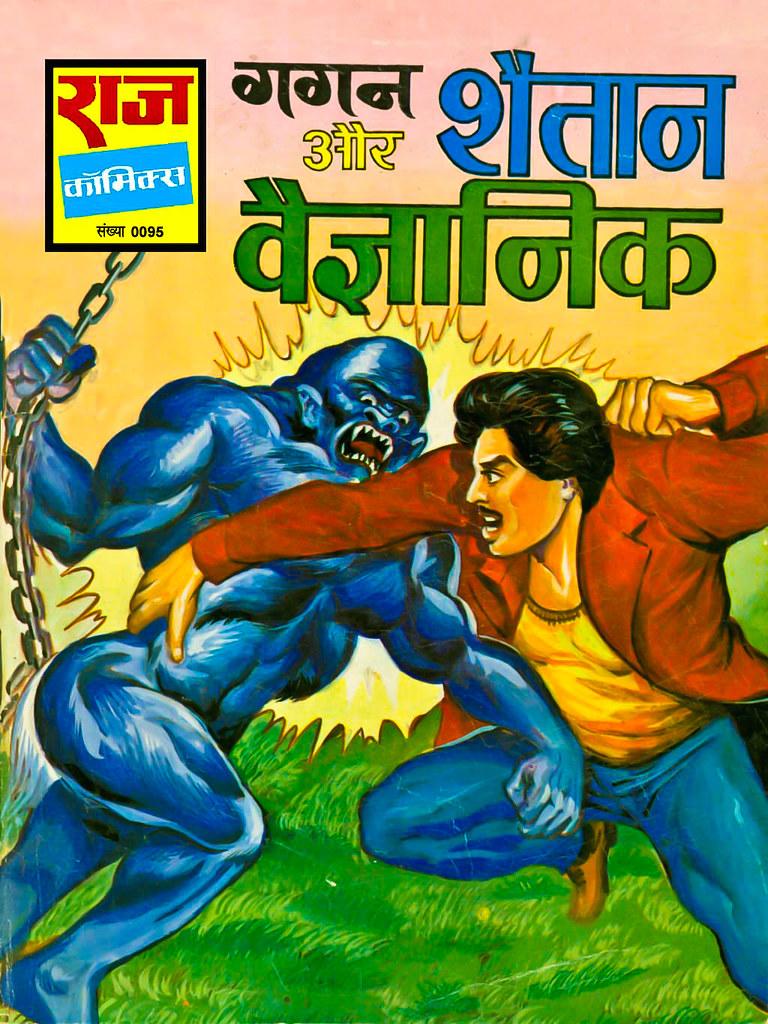 Hindi Comics - 51