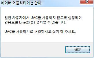Line 無法安裝