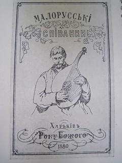 Little Russia's songs (1880)