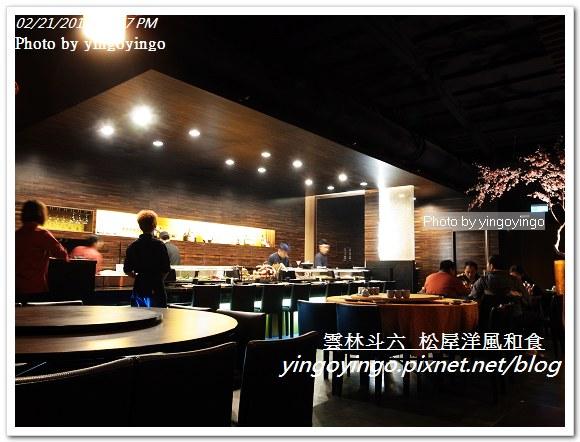 雲林斗六_松屋洋風和食20120221_R0059901
