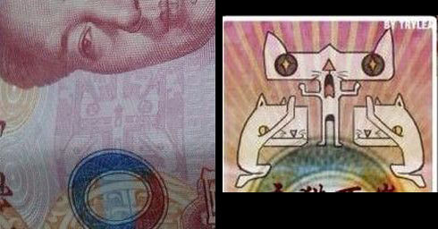 Hidden Kitten in Chinese Banknote