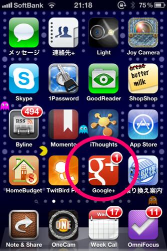 Google+起動