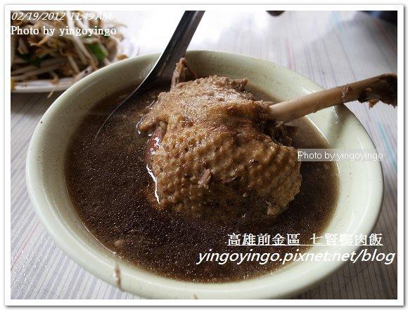 高雄前金區_七賢鴨肉飯20120219_R0059828