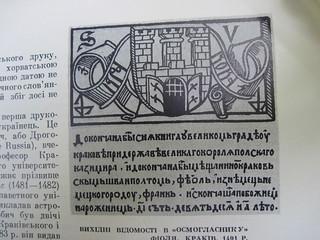"""Oktoikh"" printed by Schweipolt Fiol (1491, Krakow)"
