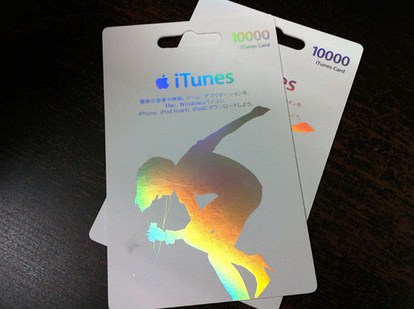 itunescard1-10