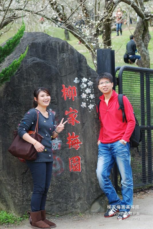 2012_0115_柳家梅園賞梅趣_5DSC_3851