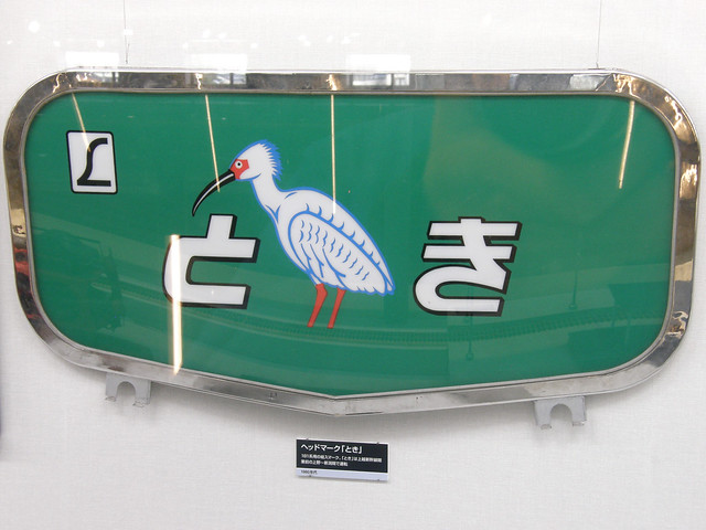 Photo:#1414 plate: Toki, limited express to Niigata By Nemo's great uncle