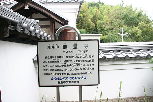伝有間皇子の墓@生駒市-02