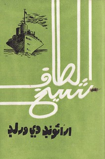 Altaf Shaikh's Travel Books 43b ...  ارائونڊ جي ورلڊ