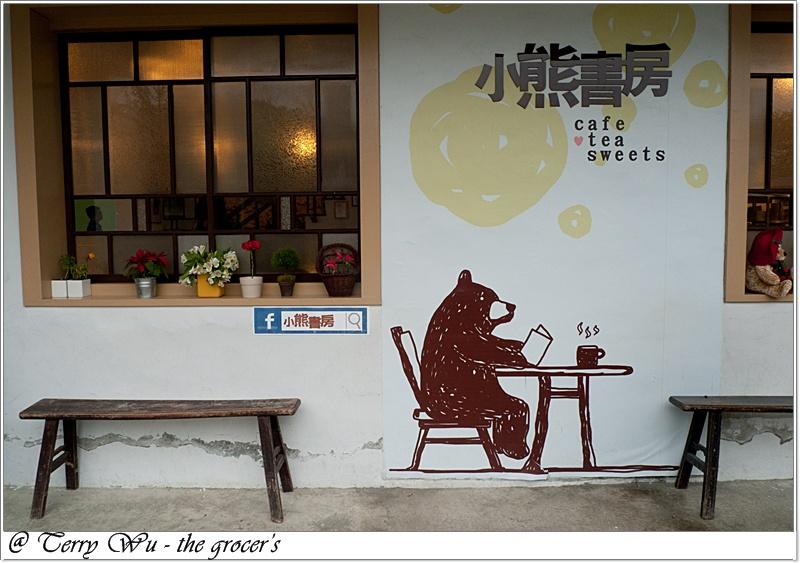 小熊書房+梅花湖 (6)