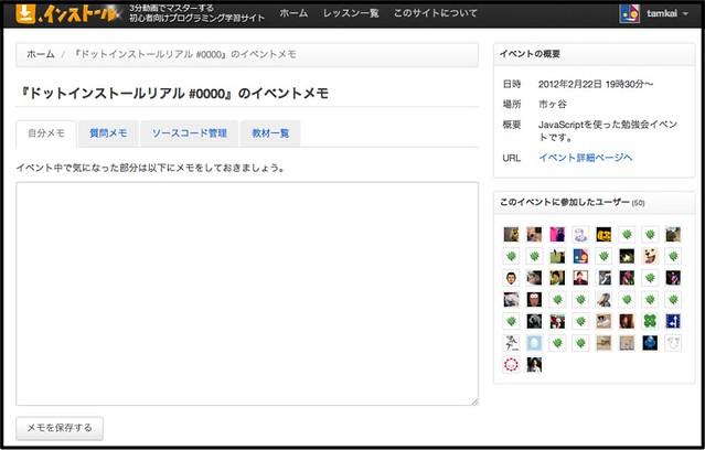 『ドットインストールリアル #0000』のイベントメモ - ドットインストール