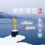 2012Akita_Japan
