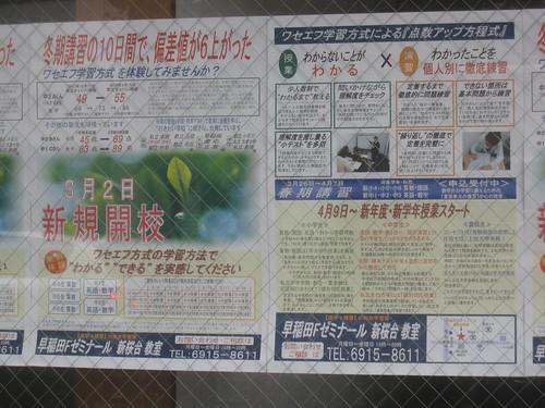 早稲田Fゼミナール@新桜台