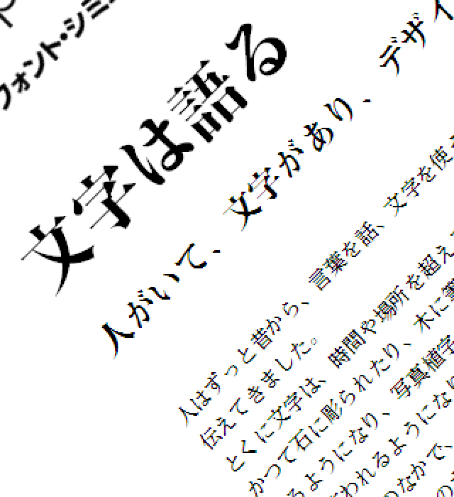 20120226-Chrome-フォントレンダリング-02