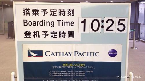 搭乗予定時刻