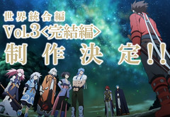 120229(4) - OVA《交響曲傳奇 – 世界統合編》突然冒出真正的vol.3完結篇,確定開始製作!