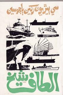 Altaf Shaikh's Travelogue Books 05a ...سي ٻيڙيون رکين ٻاجهه سين