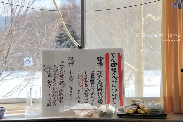 20120218_AomoriJapan_1730 f