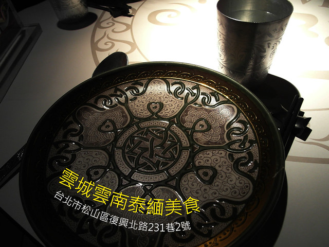 [食記] 台北。雲城,雲南泰緬美食