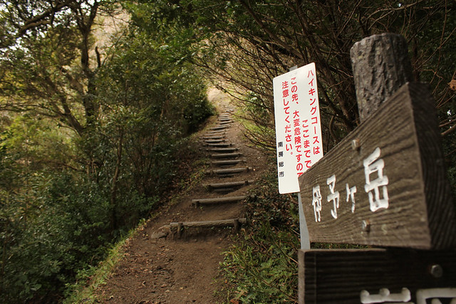 20120311_伊予ヶ岳_0049