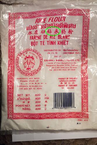 Rice Flour (沾米粉)