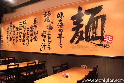 Interior, Yamagoya Ramen