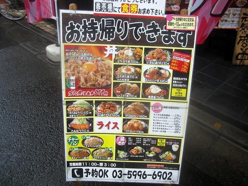 メニュー@すた丼屋(江古田)
