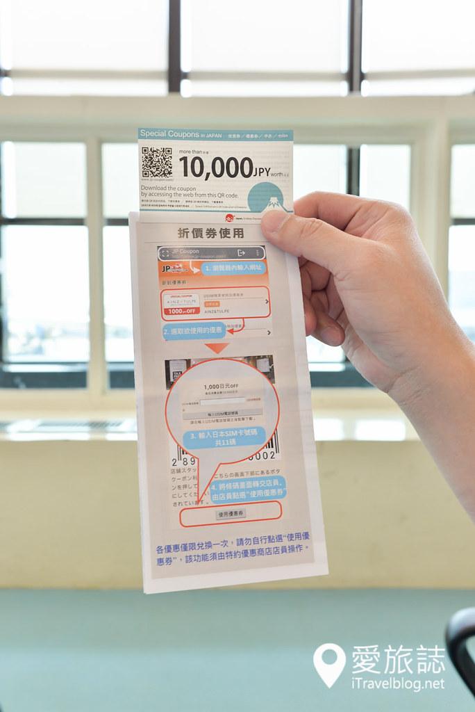 日本行动上网SIM卡 (24)