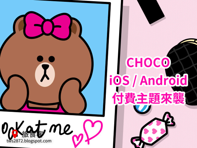 LINE 主題-CHOCO