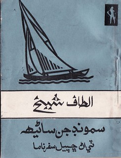 Altaf Shaikh's Travelogue Books 07a ....  سمونڊ جن ساڻيهه