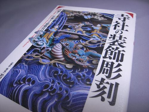 【書評】まさに超絶技巧!壮麗な『寺社の装飾彫刻』