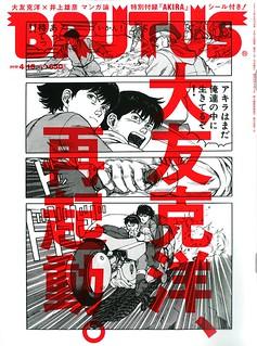 120403(1) - 動畫監督「大友克洋」確定參加劇場版《SHORT PEACE》企劃,並將在「週刊少年Sunday」連載新長篇! (2/2)