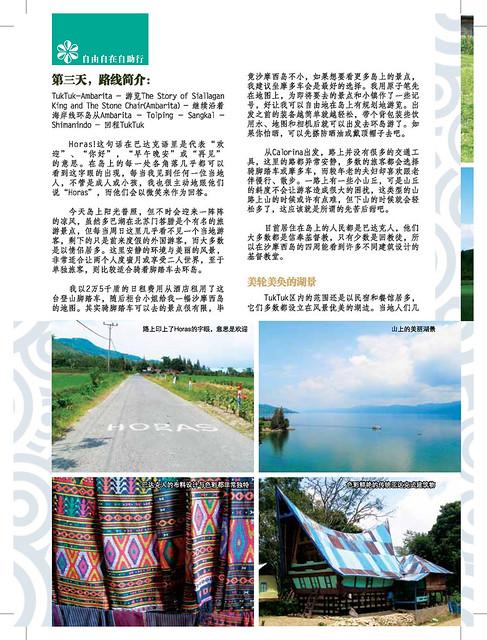 棉兰游记_Page_09
