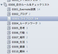 evernote_rule1
