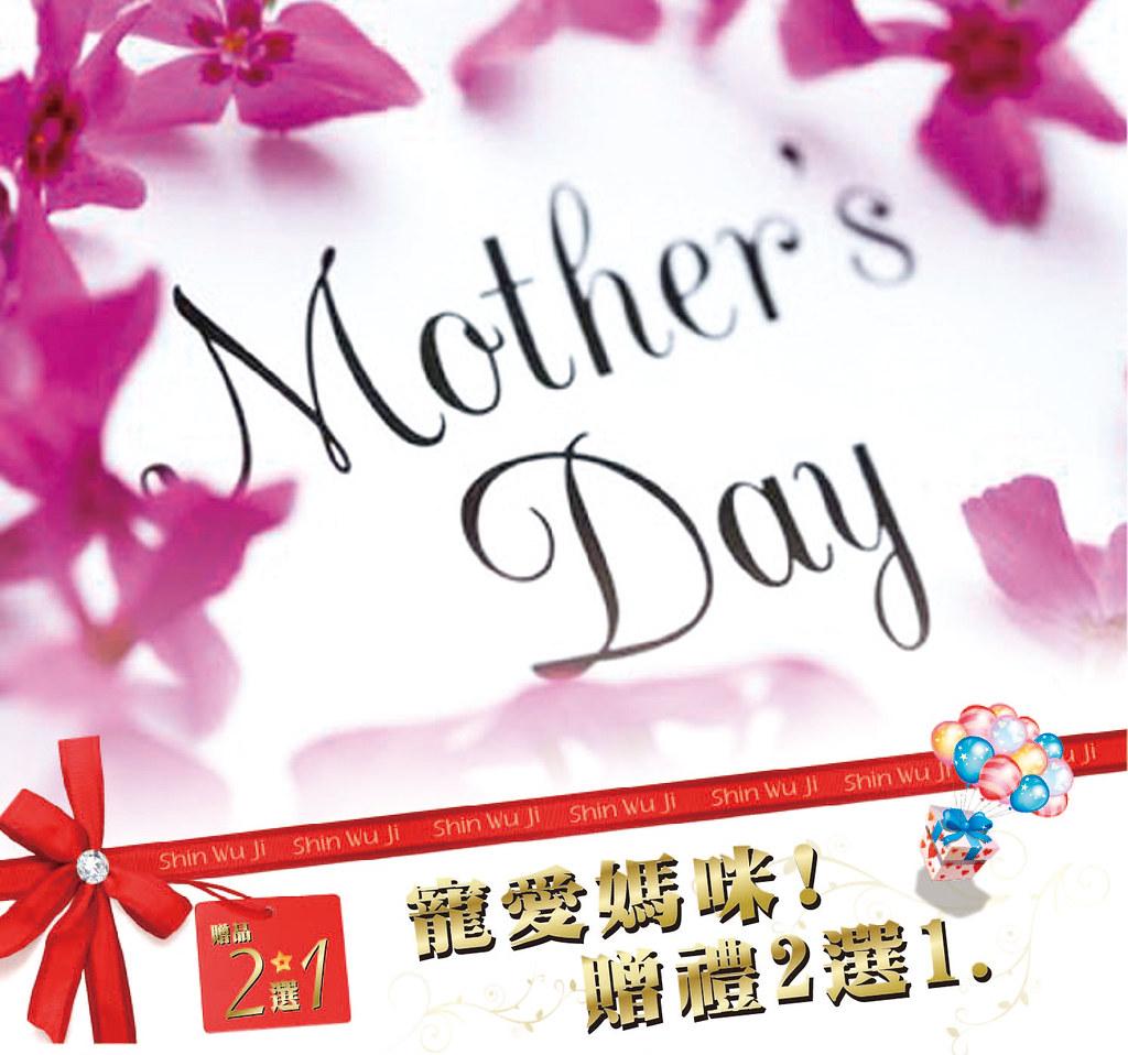 母親節優惠,母親節活動,母親節2012,馨舞極