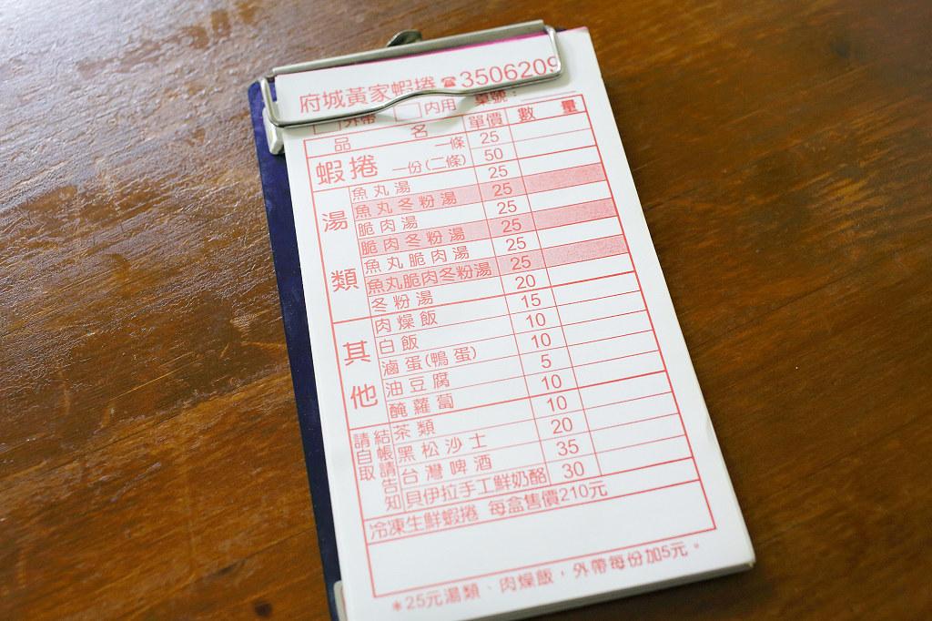 20131230台南-正宗府城黃家蝦捲 (7)