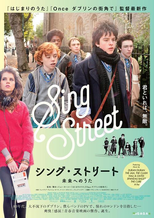 映画『シング・ストリート 未来へのうた』日本版ポスター