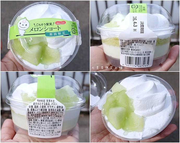 43 東京超便宜甜點 Domremy Outlet 甜點 Outlet