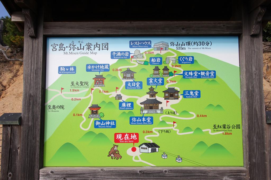 Miyajima One day tour Part2 (10)
