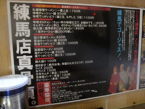 店内@ひむろ(練馬)