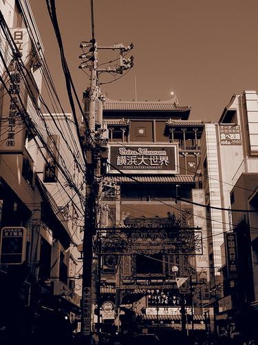 横浜中華街 横浜大世界