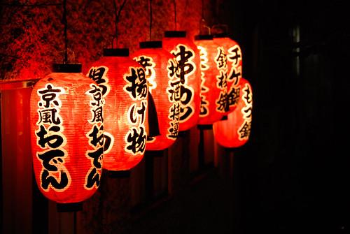 和提灯 - Japanese Lanter at Kyoto